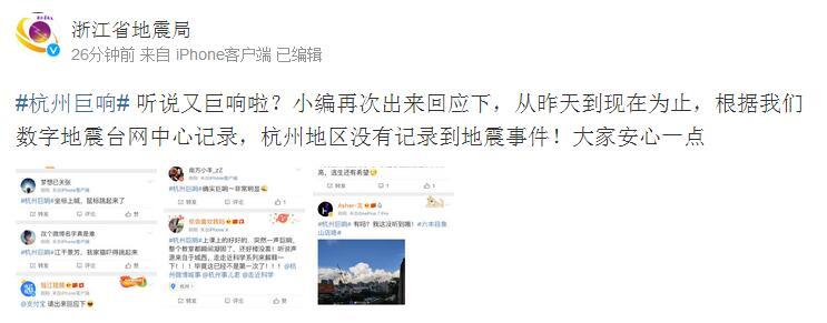 杭州發生巨響 浙江省地震局:杭州地區沒有記錄到地震事件
