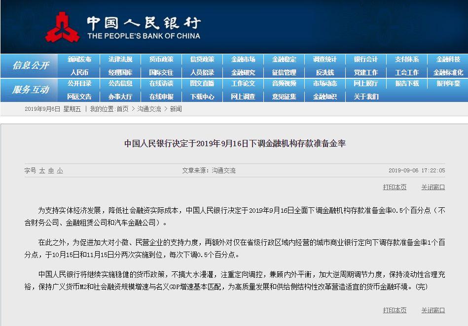 【重磅】央行决定于9月16日下调金融机构存款准备金率
