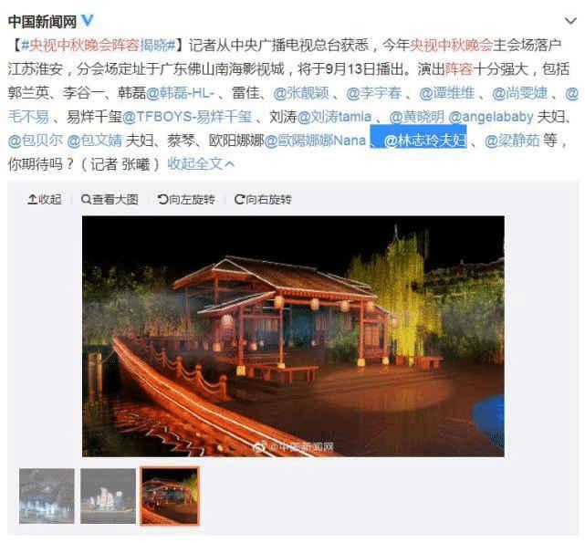 抵制无效,中秋晚会央视对林志玲夫妇的归类成关键 网友:有违常理