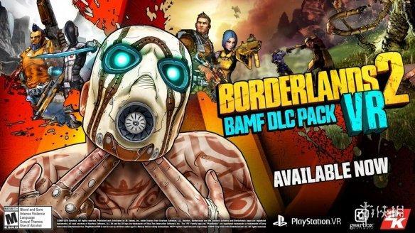 《无主之地2》VR版BAMFdlc大量内容现已免费更新