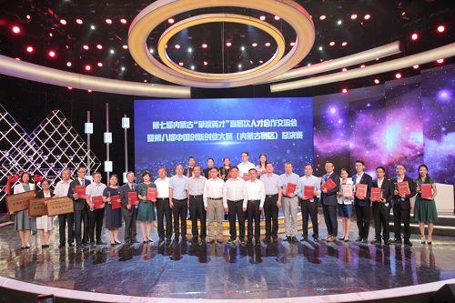 一等奖是谁?第八届中国创新创业大赛(内蒙古赛区)总决赛落幕