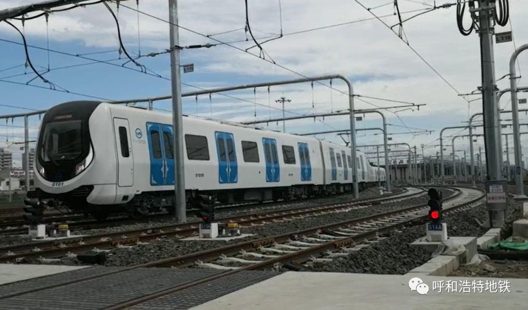 好消息!呼和浩特地铁1号线一期工程进入试运行阶段…