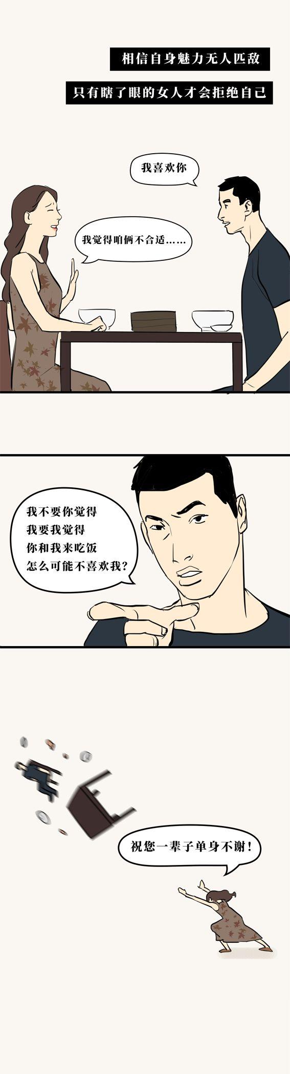 微信公众号 大人修炼手册(id:darenxiulian),用漫画给你看大人们的
