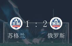 欧洲杯预选赛I组第5轮,俄罗斯对战苏格兰2-1惊险取胜