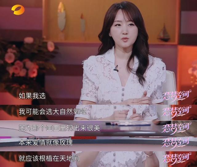 杰娜恋《恋梦空间》谈到婚姻子女黄圣依大S滔滔不绝,杨钰莹却尴尬无语