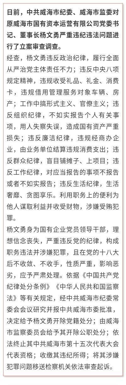 山东三市通报6起典型问题,其中一人被双开