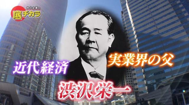 印在岛国一万日元纸币上的究竟是什么人