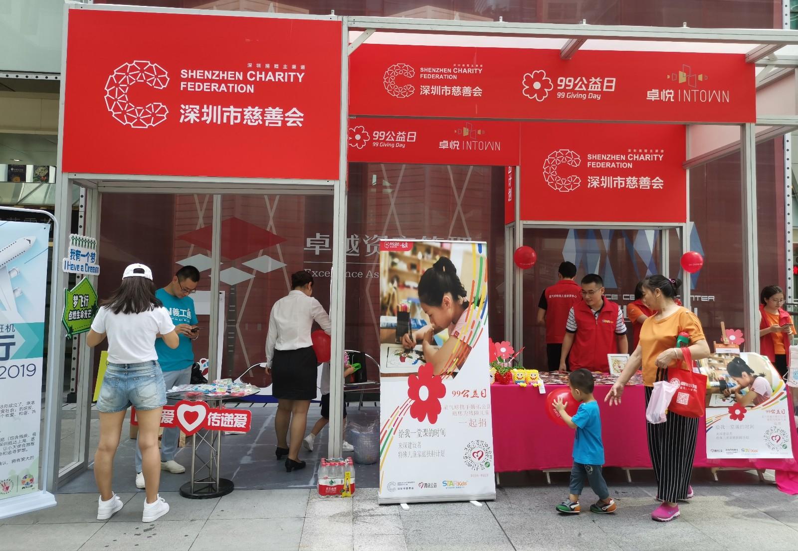 """C位出道,为爱打CALL""深圳市慈善会99公益日邀你一块做好事"