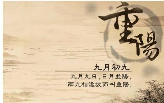 山隐道长:九月初九!重阳节传统习俗及旺运指南