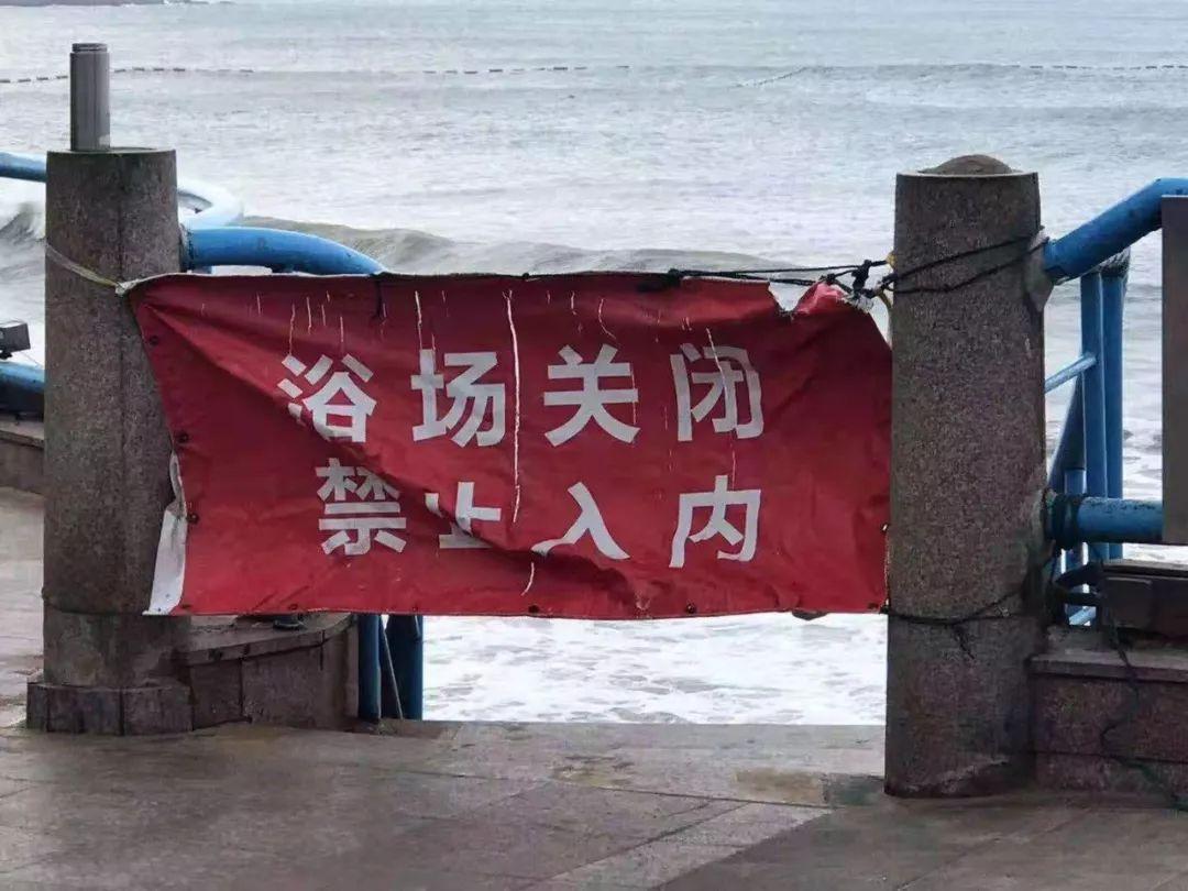 """受台风""""玲玲""""影响 青岛海水浴场今天全部关闭"""