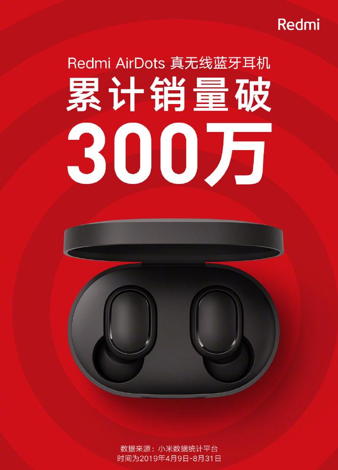 RedmiAirDots真无线蓝牙耳机累计销量破300万