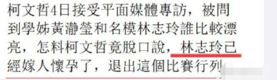 林志玲被曝怀孕后,律师表示走漏消息的医生将面临有期徒刑及罚款