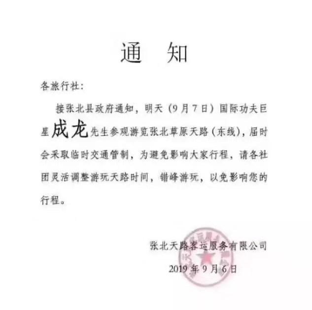 河北张北否认因成龙参观草原天路进行交通管制!称网传通知系伪造