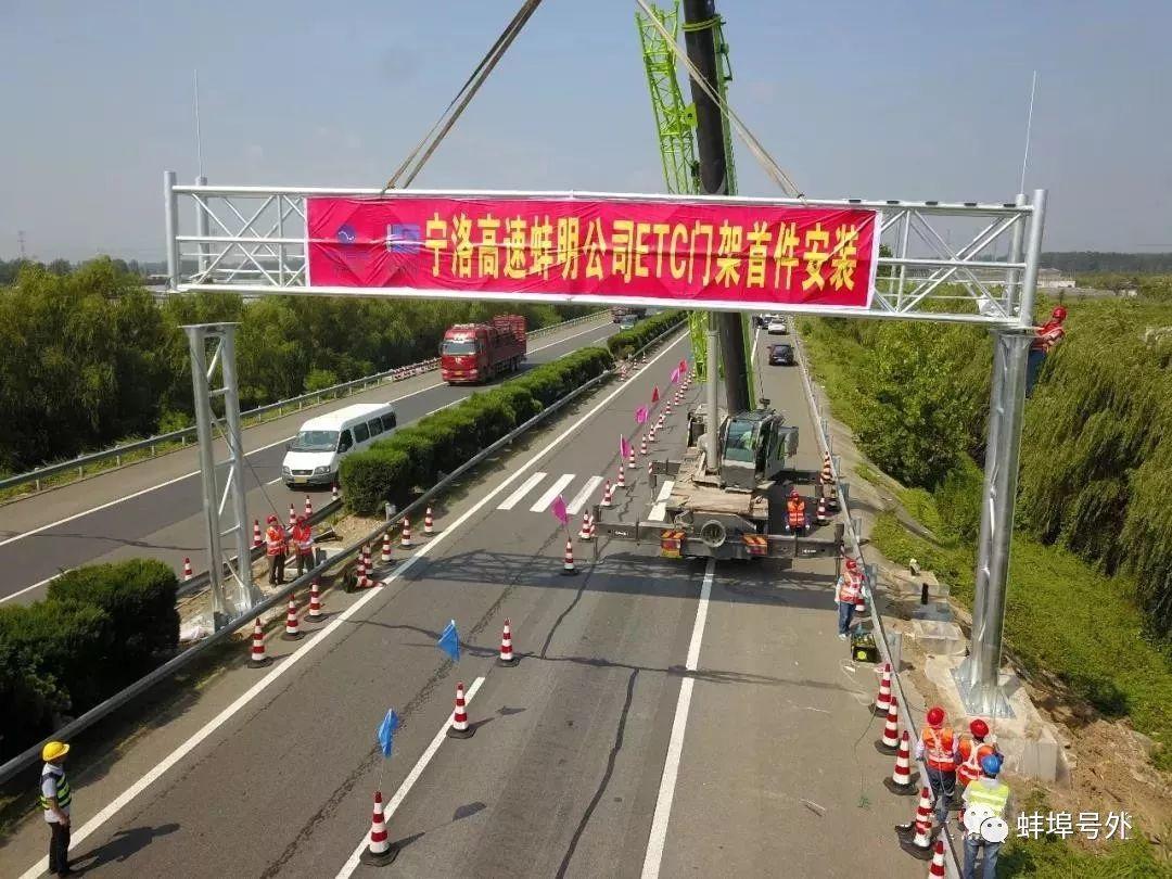 【最新】蚌埠境内首座ETC门架完成吊装