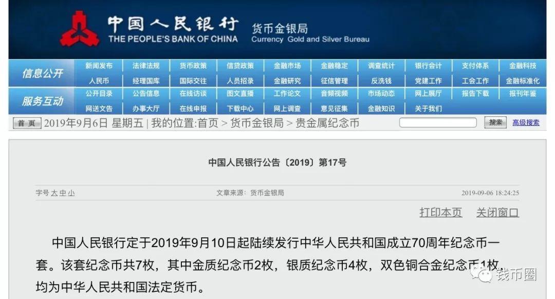 中华人民共和国成立7