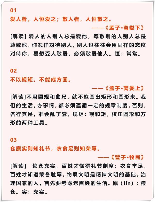 原创            清华附中语文老师整理:50句国学著作的经典名句,让孩子一生受益