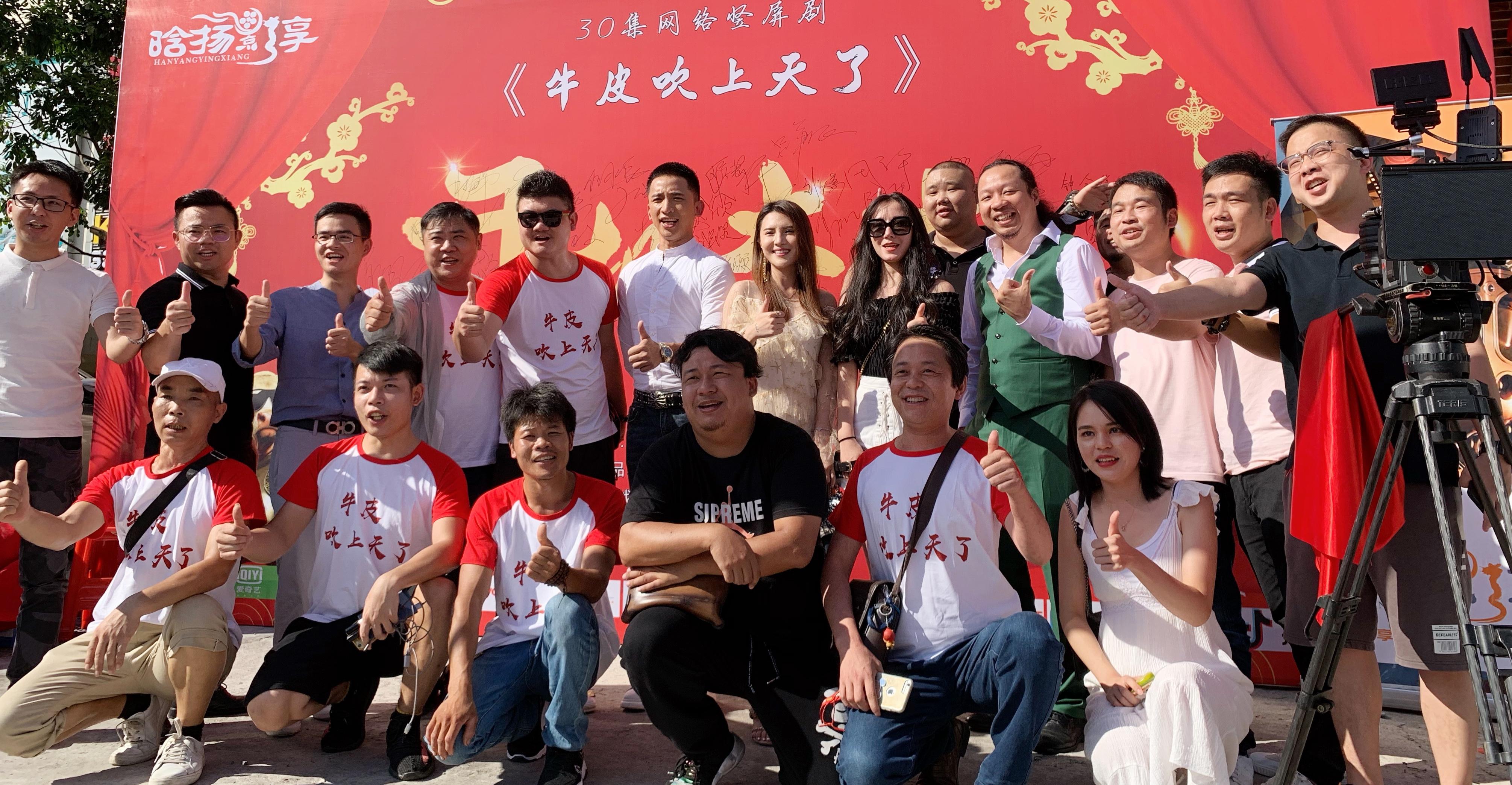 網絡劇《牛皮吹上天》廣州(南村店)隆重舉行開機儀式