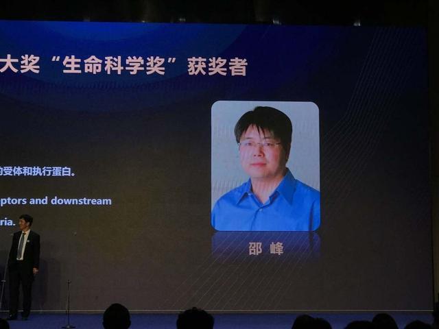 2019未来科学大奖揭晓,邵峰等4人获奖