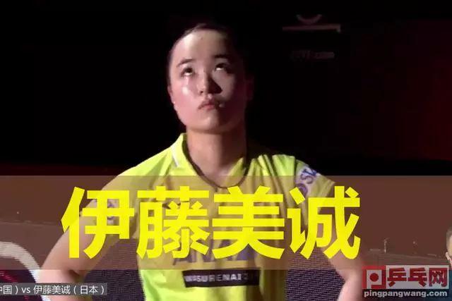 【技术】邓亚萍只有一个,伊藤美诚想模仿还差得远,看陈幸同化解她的快攻