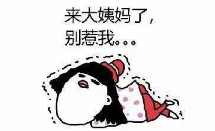 """恒莲舒促经宝告诉你""""正常月经""""什么样? 正常月经的7大标准?"""