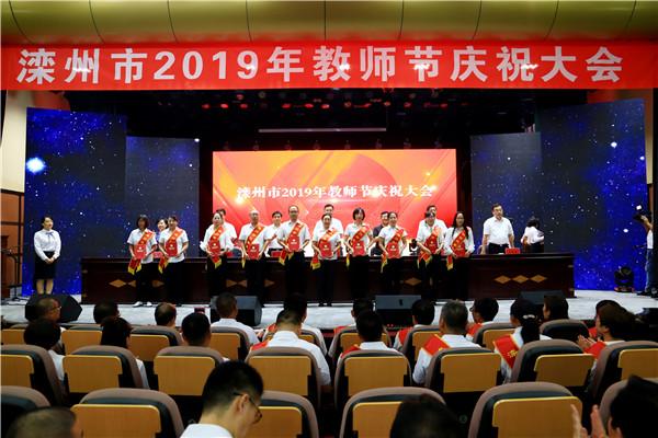 河北省滦州市举办2019年教师节庆祝活动