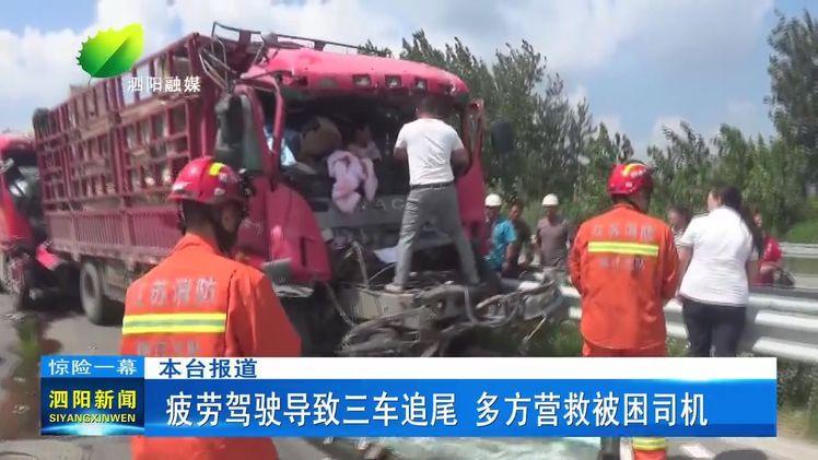 惊险一幕泗阳:疲劳驾驶导致三车追尾多方营救被困司机
