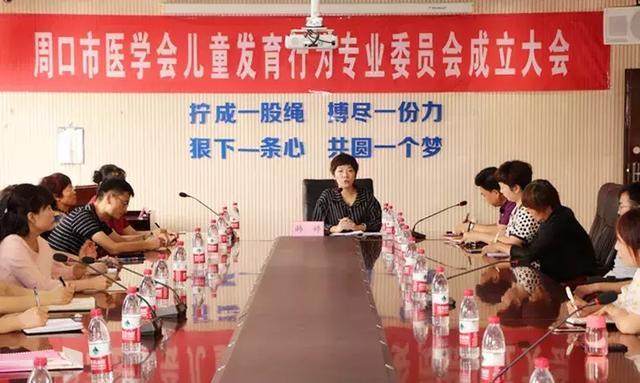 <b>周口市儿童发育行为专业委员会成立大会暨首首届儿童发育行为高峰论坛成功举办</b>