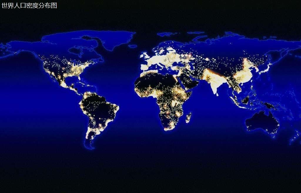 环境人口容量_当今世界各国的人口形势怎么样?