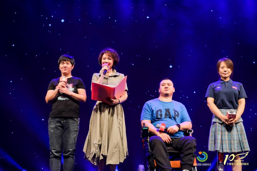 <b>10年初心不改,共创美好明天:北京市残疾人福利基金会10周年公益项目展示</b>