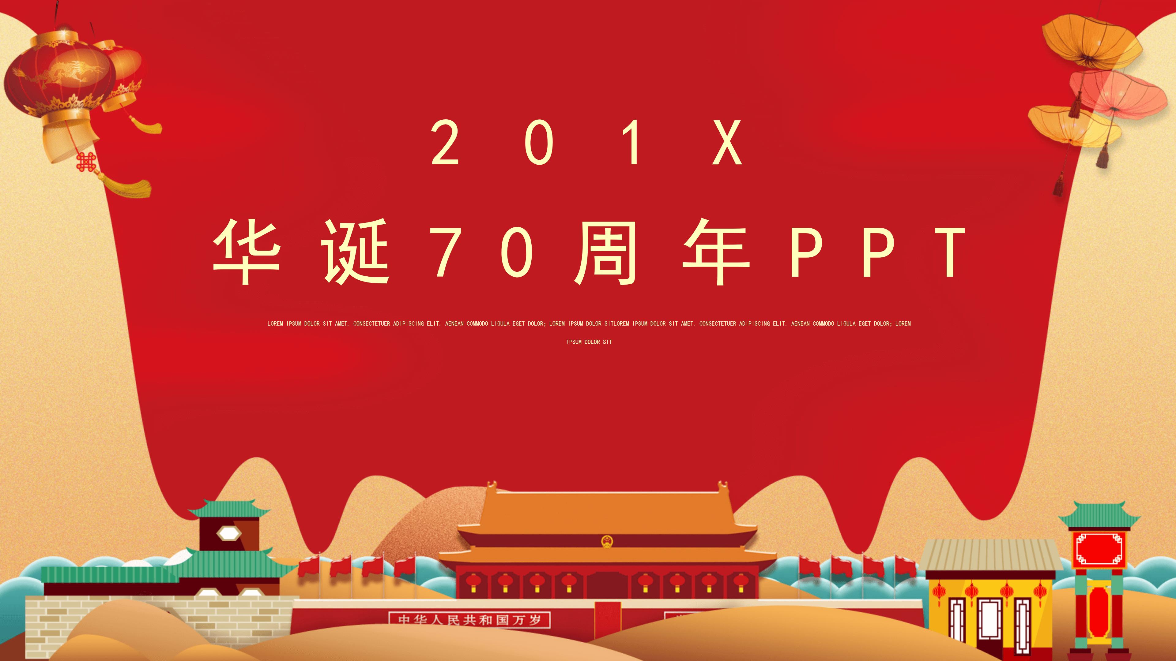 国庆节PPT模板推荐