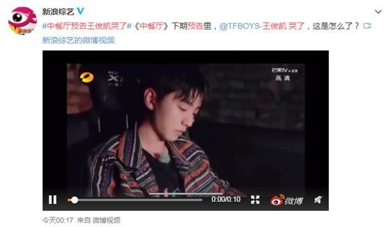 中餐厅爆料:王俊凯哭的原因竟然是?!