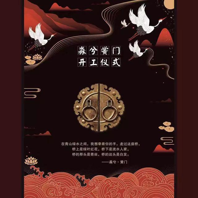 """<b>成都市温江区寿安镇长青村举行""""淼兮黉门""""项目开工仪式</b>"""