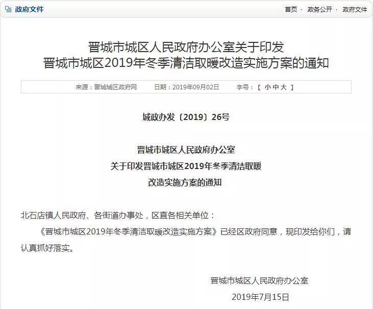 【焦点】晋城集中供暖最新通知! 某地暖气费标准公布!