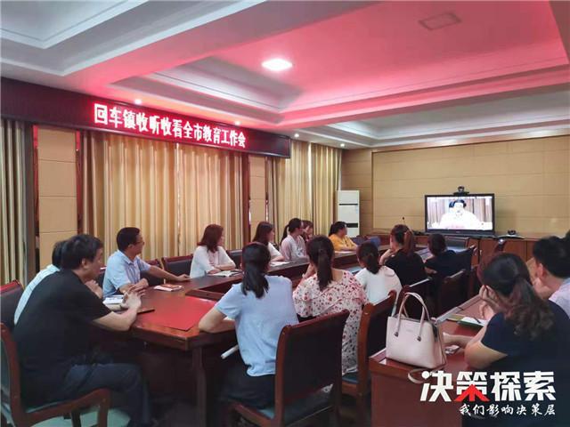 西峡县回车镇组织收看南阳市教育大会