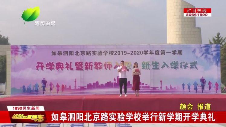 如皋泗阳北京路实验学校举行新学期开学典礼