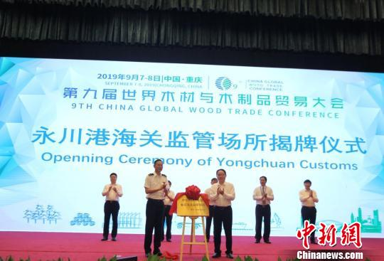 20余国木材和木制品行业代表汇聚重庆挖掘中国木业商机
