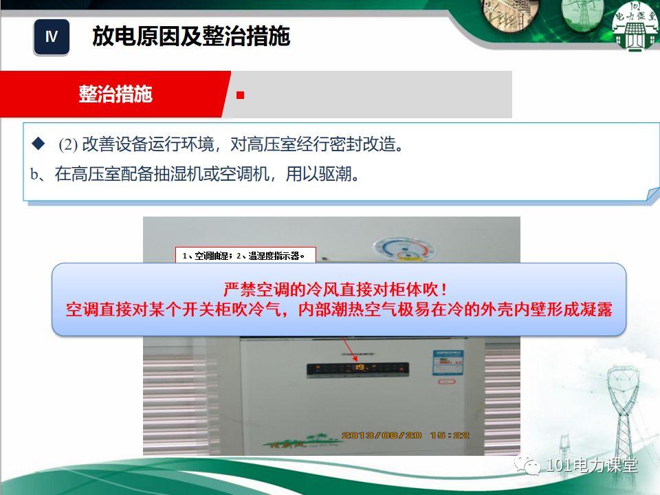 【讲解】开关柜受潮放电情况及整治方法