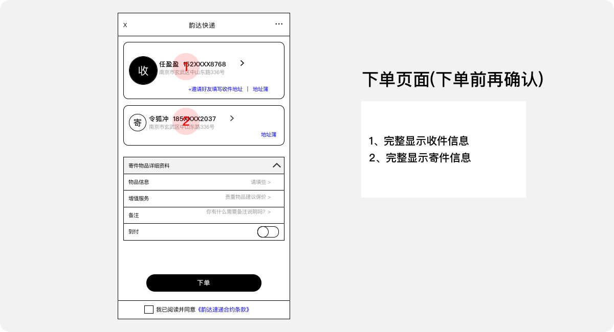 """赚钱网站韵达快递微信号""""填写寄收件地址""""的功能体验及优化建议"""