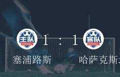 欧洲杯预选赛I组第5轮,塞浦路