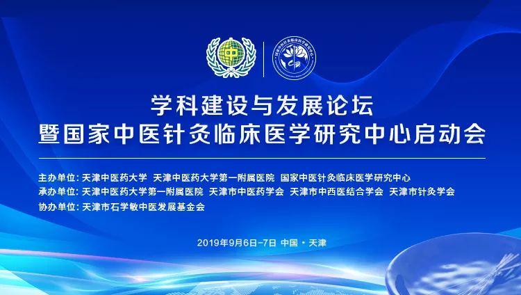 重磅|学科建设与发展论坛暨国家中医针灸临床医学研究中心启动会在津举行
