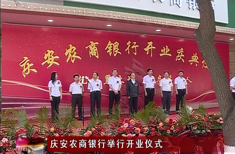 【壮丽70年 奋斗新时代】庆安农商银行举行开业仪式