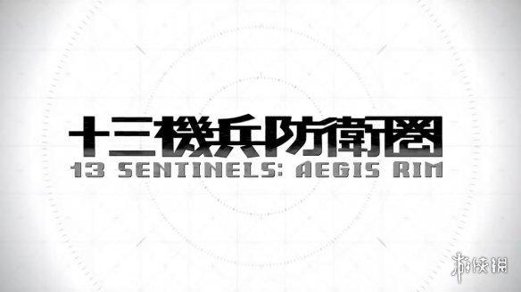 PS4《十三机兵防卫圈》新预告!交织战斗的十三人物语