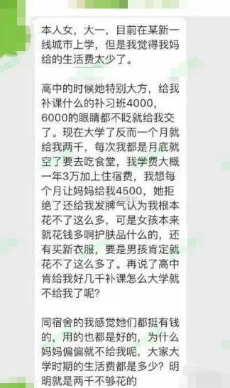 中国大学生活费排行榜:北京2900元都不够
