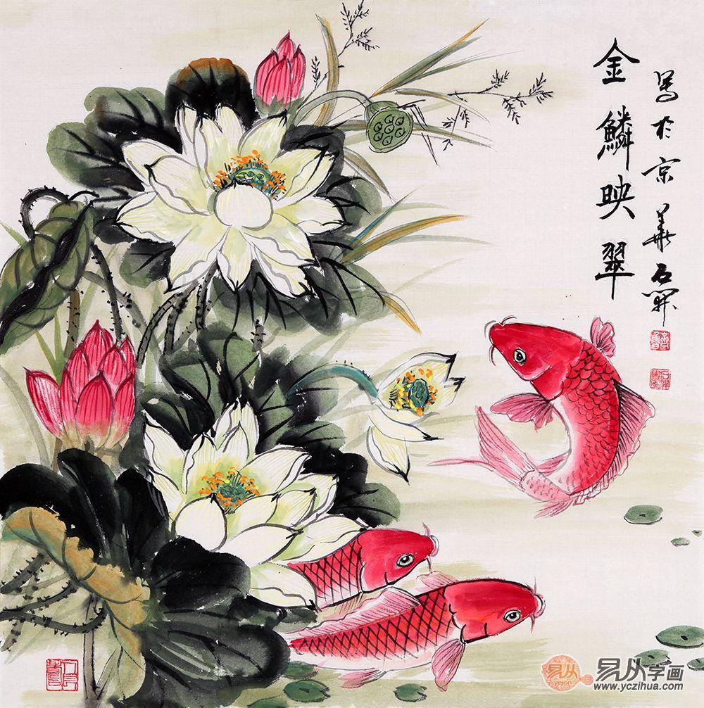 石开荷花鲤鱼图《金鳞映翠》(作品来源:易从网)