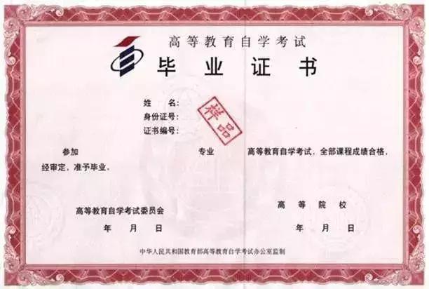 升本(自考)毕业证的高中教育绵阳图片