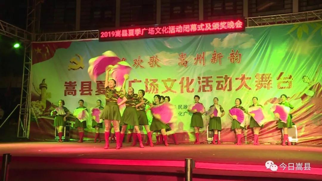 """嵩县2019""""河洛欢歌·嵩州新韵""""夏季广场文化活动结束"""