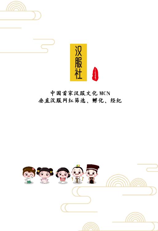 舌尖上的中国,穿在身上的历史图片