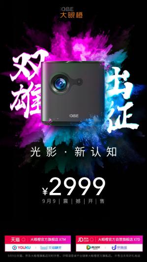 大眼橙X7M、X7D震撼开售,真1080P双雄纵横,售价仅2999元!