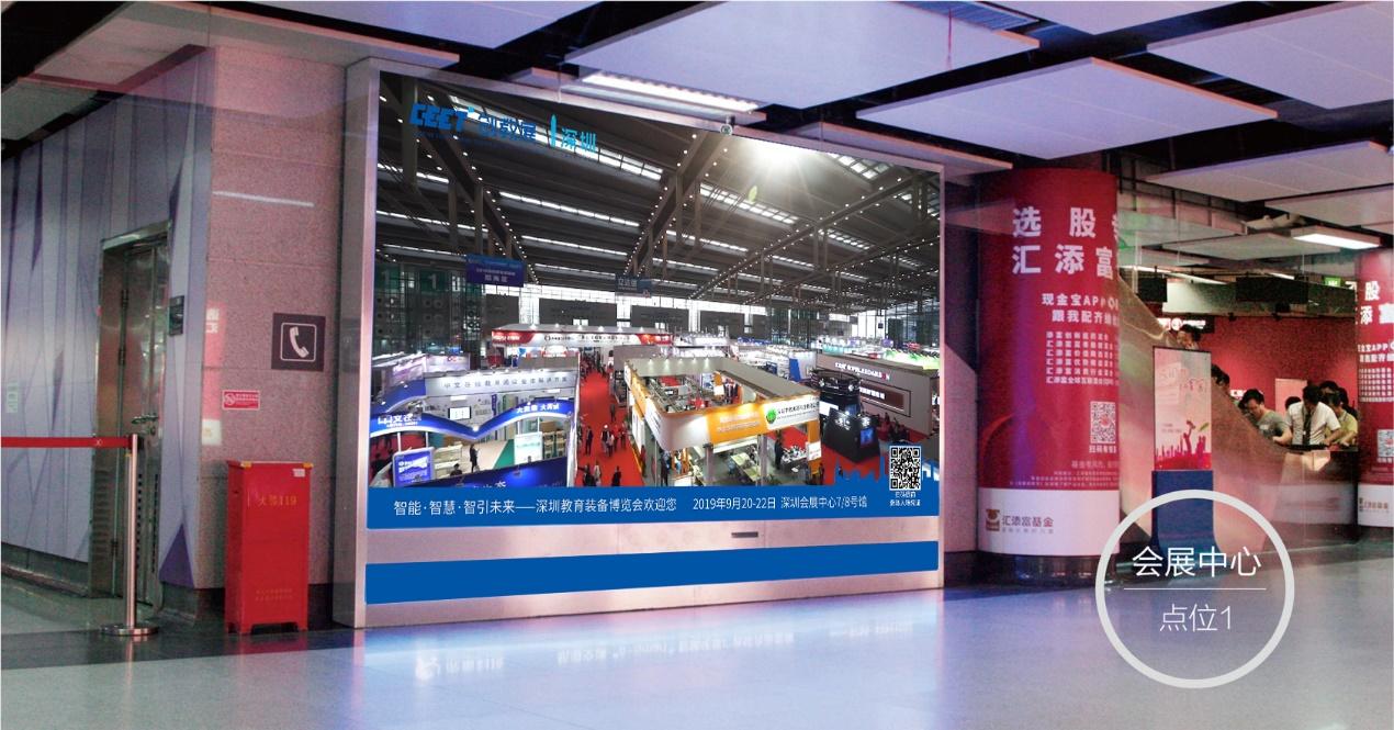 2019深圳教育装备博览会开幕倒计时!您有一份邀请函,请注意查收!