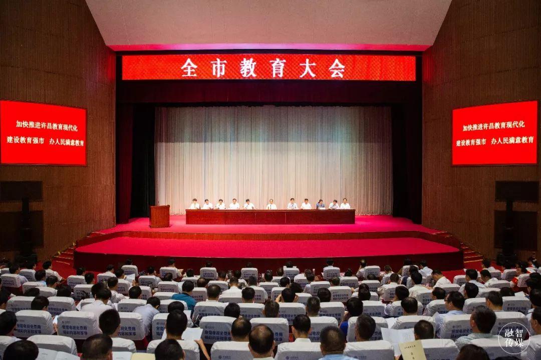 今天,许昌召开一个非常重要的大会!关乎教育……